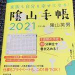 2021年の手帳は、、、